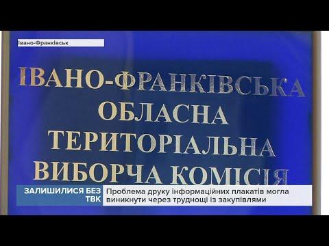 Канал 402: ЦВК достроково припинила повноваження всього складу Івано-Франківської обласної ТВК