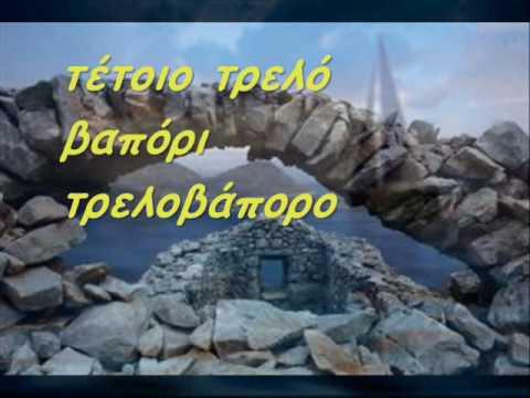 ΤΟ ΤΡΕΛΟΒΑΠΟΡΟ 0001