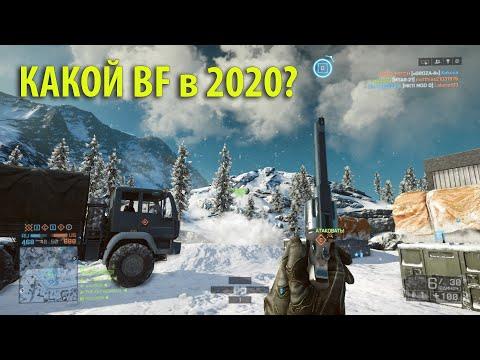 Какой BATTLEFIELD выбрать в 2020 на PS4 ?