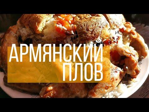 Армянский плов (с сухофруктами) / Пасхальный плов / Как приготовить Армянский плов