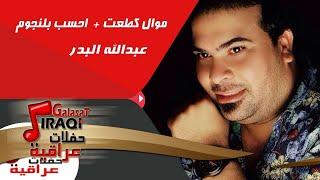 عبدالله البدر - موال كطعت=  احسب بلنجوم