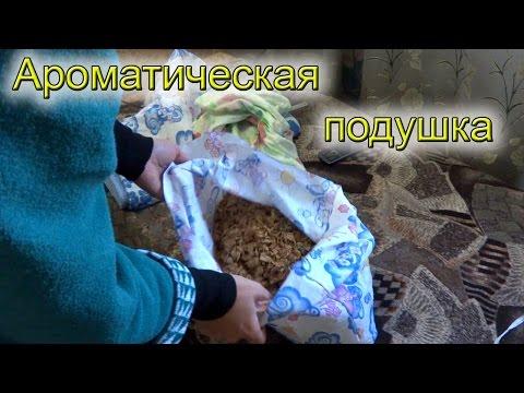 Ароматическая подушка своими руками
