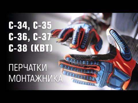 Перчатки монтажника