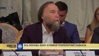 Ось Москва-Баку: К новой геополитике Кавказа