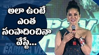 Sunny Leone on PSV Garuda Vega and her philosophy of life || PSV Garuda Vega Pre-Release