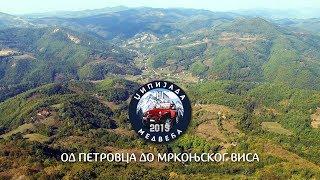 III Džipijada, OD PETROVCA DO MRKONJSKOG VISA, Medveđa 2019