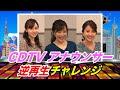 【CDTV】チーム★女子アナで挑戦!逆再生チャレンジ