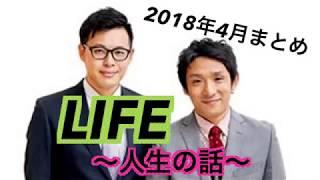 アルコ&ピース D.C.GARAGEの『LIFE〜人生の話〜』の2018年4月分のまと...