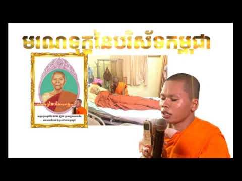 Sok Siem Smot Khmer កំណាព្យមរណទុក្ខនែបរិស័ទ្ធកម្ពុជា និព្ធដោយ បងស្រី ផ្លុង លិនណា