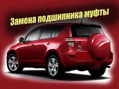 Замена подшипника муфты тойота рав 4 ( Toyota Rav4)