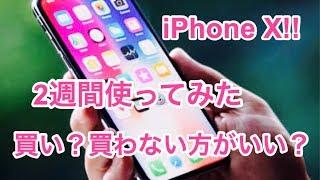 iphone X 2週間使ってみた!買うべき?? そして来年のモデルにも注目!!