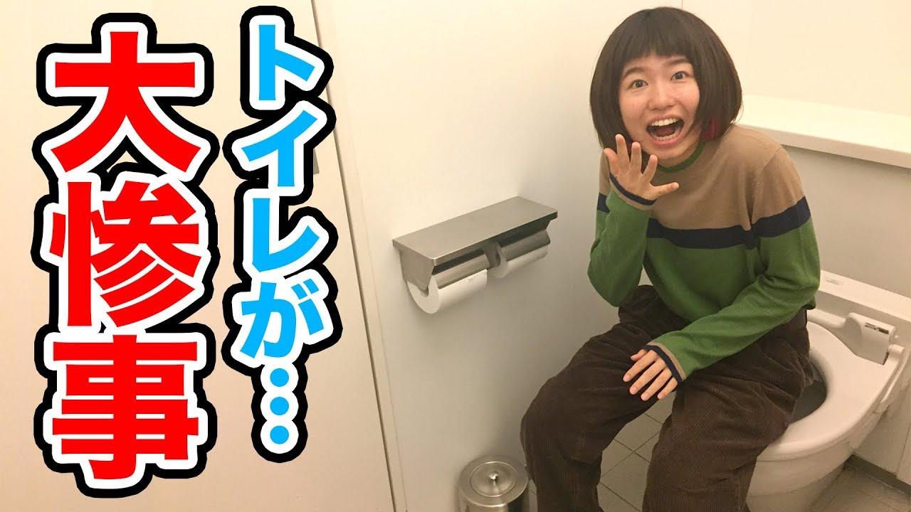 【閲覧注意】トイレが大変なことに…トイレタイム実況プレイしてみた!【バカゲー】