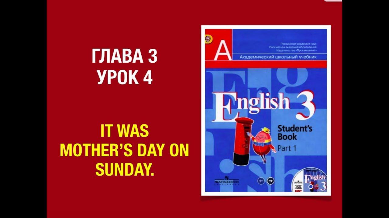 английский язык 3 класс учебник урок