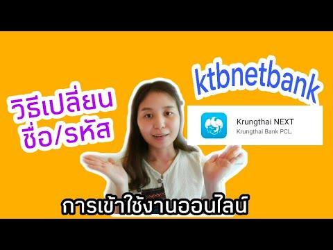 วิธีเปลี่ยน/ตั้ง usernameและpassword ของกรุงไทย