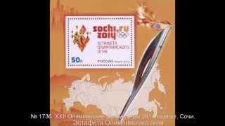 Sochi 2014 on stamps of Russia.Сочи 2014 на марках России