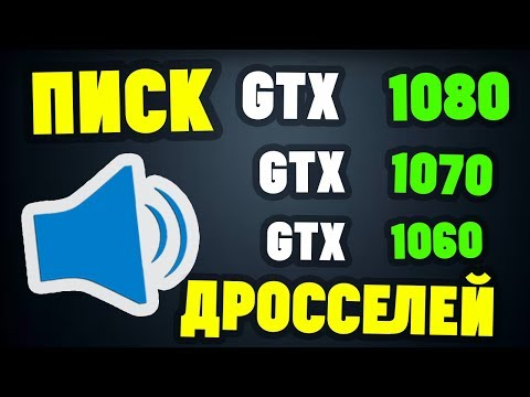 Свист Дросселей на видеокартах NVIDIA GTX. Дефект или нет?