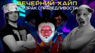 Вечерний Хайп 37 - ★ПУЛИ✧СВИНЬИ✧НОВЫЙ РЕЙД★ Призрак В Доспехах. Пули в голове. Новый Fallout?