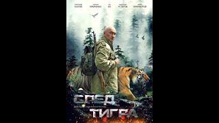 След тигра 2014 полностью фильм