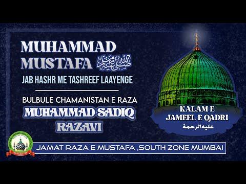 Naat Shareef: Muhammad Mustafa jab hashr me By Sadiq Razvi