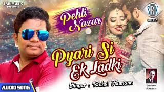Pyari Si Ek Ladki | Rahul Humane | Superhit Song