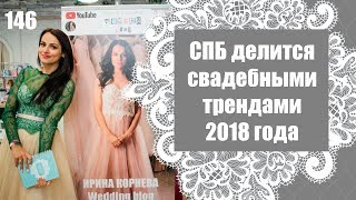 146 - Свадебные тренды 2018 из Санкт Петербурга / Свадебная выставка