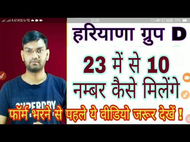 Haryana Group D bhrti - 10 marks ki kya Condition Hai - 10 ????? ????? ???????- KTDT