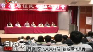 歌謠研討會 六論文解讀文化與音樂 20120922