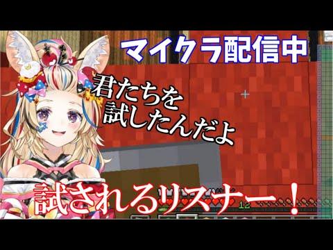 【ホロライブ】尾丸ポルカ マイクラ配信中にてリスナー達を試す