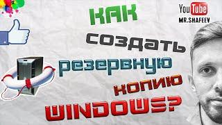Как создать резервную копию Windows и восстановиться с нее