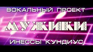 """ШКОЛА ВОКАЛА - музыкальный проект """"МУЖИКИ""""."""