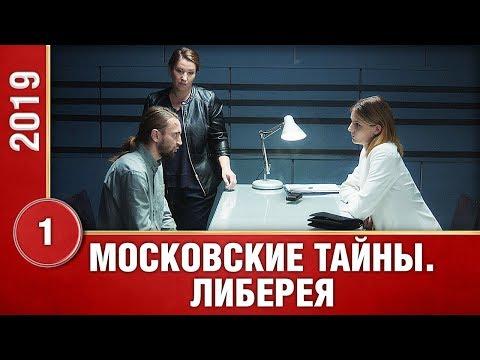 МОСКОВСКИЕ ТАЙНЫ. ЛИБЕРЕЯ. Сериал 2019. 1 серия. Детектив. Русские сериалы.