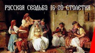 Русская свадьба 16-го столетия / A Sixteenth Century Russian Wedding (1908) фильм смотреть онлайн
