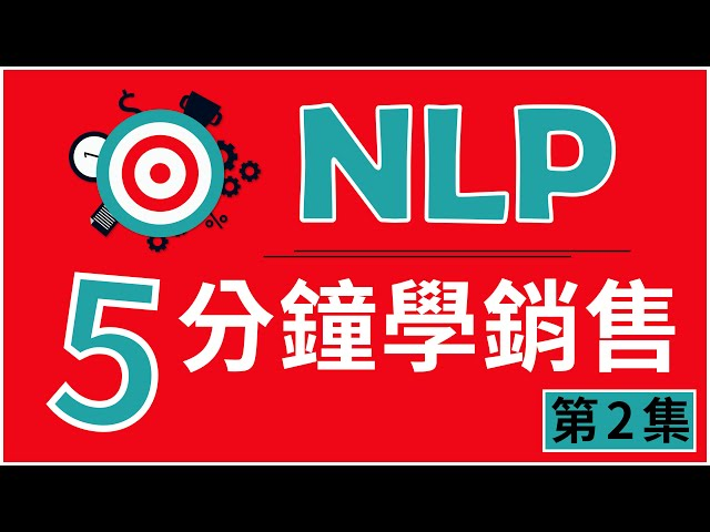 NLP 五分鐘學銷售|第2集 NLP瞬間拉攏人心|星彧國際