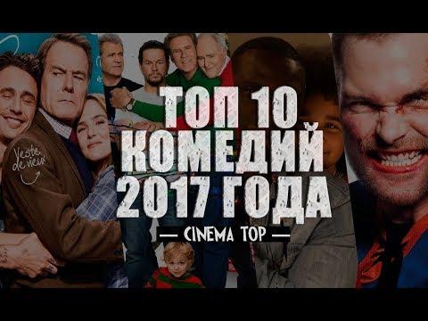 Киноитоги 2017 года: