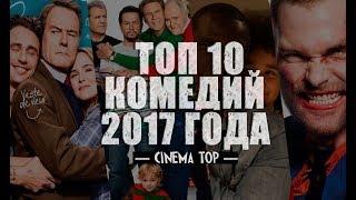 Киноитоги 2017 года: Лучшие фильмы. ТОП 10 комедий 2017