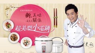 【大同廚房家電】大同三人份超美型小電鍋