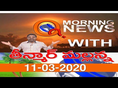 Morning News With Mallanna 11 03 2020 Teenmarmallanna Q News Q Group Media Youtube