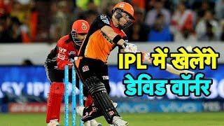 #IPL2019: Sunrisers Hyderabad Retain David Warner, Release Few Big Names | Sports Tak