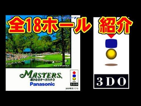 全18ホール紹介 - マスターズ 遙かなるオーガスタ3 for 3DO