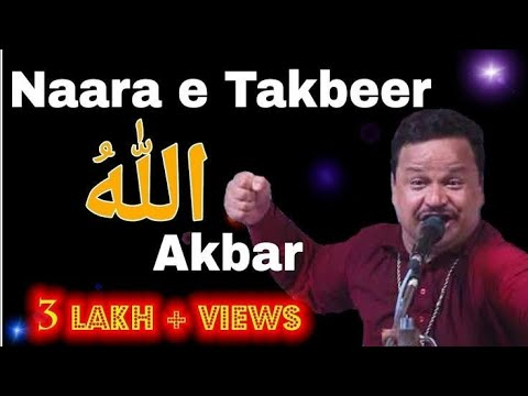 Qawwali || Naara e Takbeer Allahu Akbar || By Azim Naza