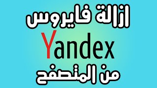 كيفية ازالة الـ yandex من المتصفح