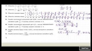 ЗНО 2015 по математике. 7. Целые и дробные рациональные выражения(Запишись на БЕСПЛАТНЫЙ вебинар