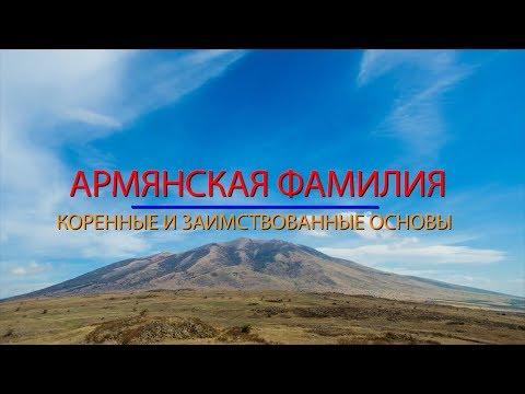 Армянские фамилии. История происхождения (часть 2).