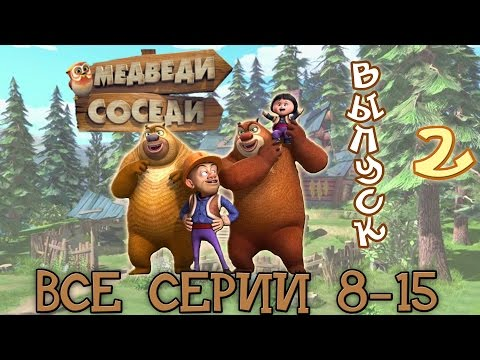 Медведи-соседи Все серии подряд. Выпуск 2 (8-15 серии)