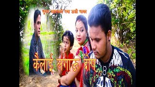 New Deuda Song 2075/2018 | Kailai Lagau Dosh - Bhuwan Dahal Ft. Sanu,Singham,Mahesh, Maya