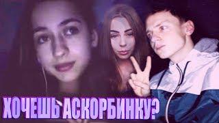 Mellstroy Edit — ХОЧЕШЬ АСКОРБИНКУ Feat. Михалина Andamp Мелстрой