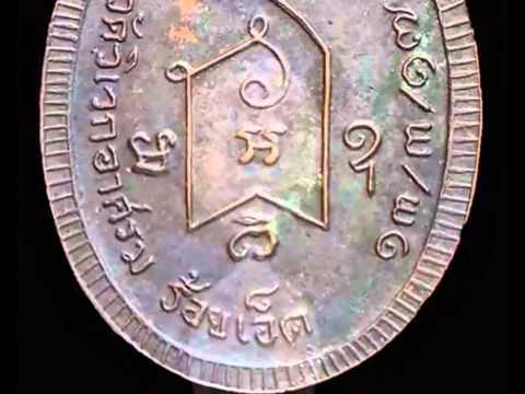 พระเหรียญหลวงปู่มา ญาณวโร รุ่นแรก