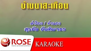 บ้านนาสะเทือน - สุรชัย จันทิมาธร (KARAOKE)
