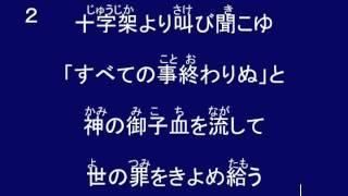新聖歌120(十字架より叫び聞こゆ) thumbnail