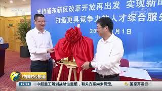 [中国财经报道]上海:向浦东新区下放户籍审批权| CCTV财经